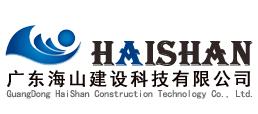广州钢结构公司_钢结构工程公司-广东海山建设科技有限公司